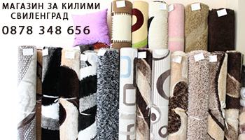 Магазин за килими Свиленград