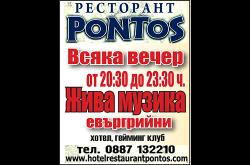 Ресторант Pontos ви очаква